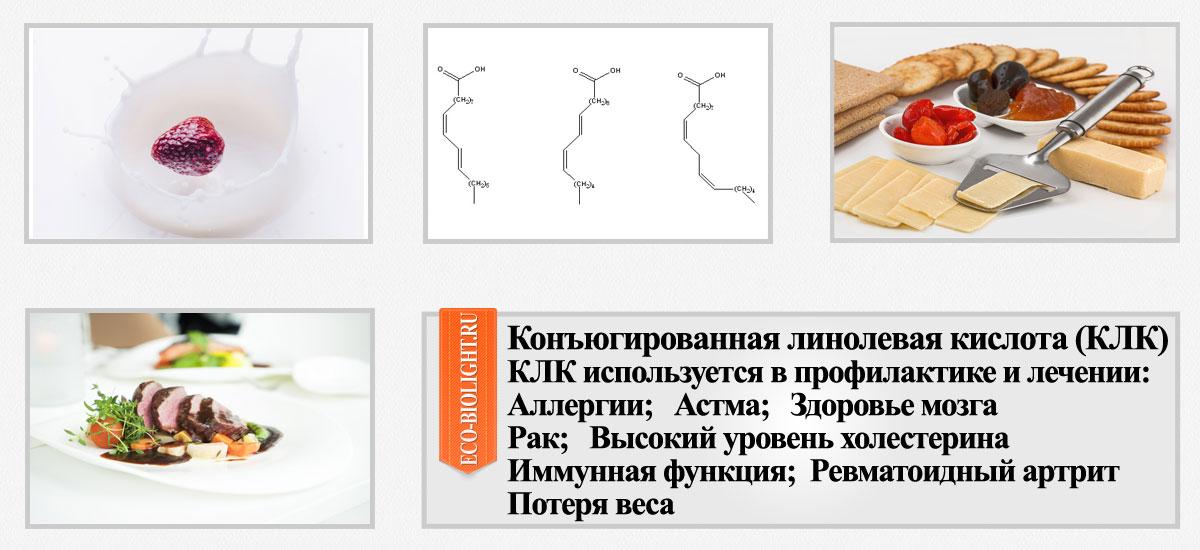 Конъюгированная линолевая кислота (КЛК)