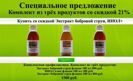 Профилактический комплекс Специальное предложение. Экстракт бобровой струи (мускус бобра) два флакона, Инол плюс по специальной цене 1500 руб. Только в нашем интернет магазине.