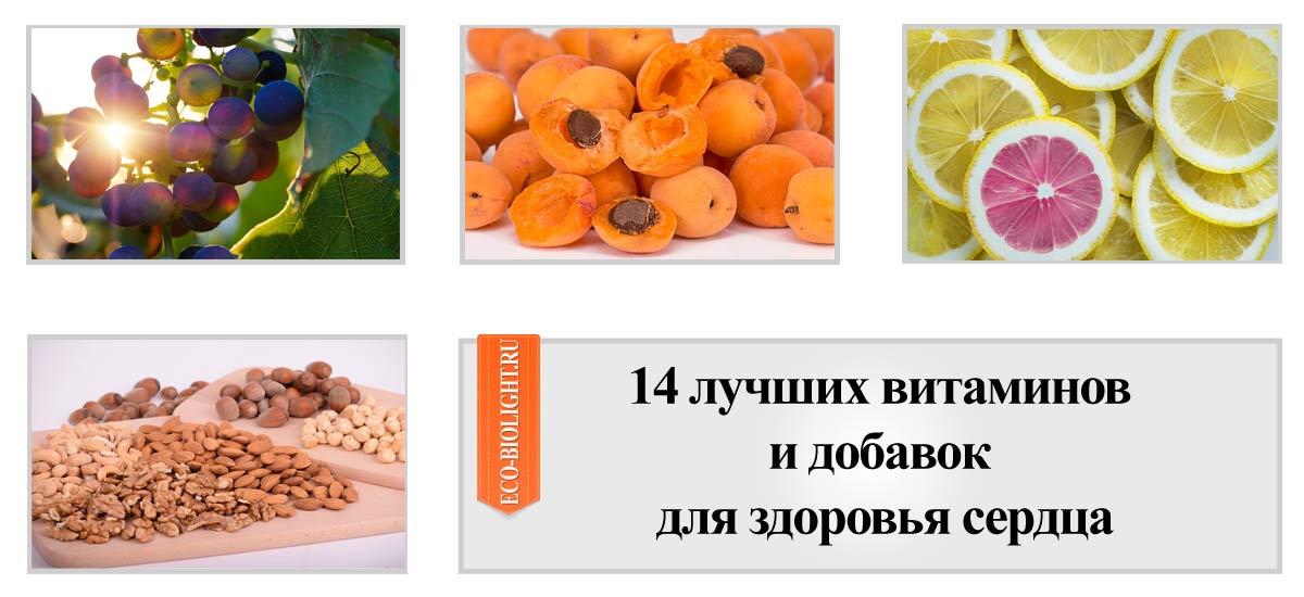 14 лучших витаминов и добавок для здоровья сердца